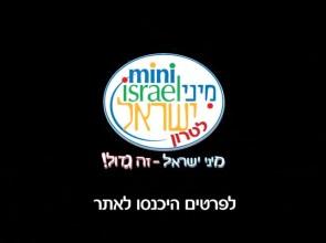 מיני ישראל - תשדיר טלוויזיה